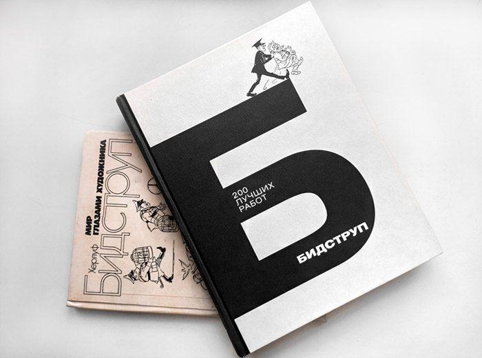 Книга карикатур Херлуфа Бидструпа  - подарок любителю комиксов